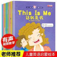 包邮 10册有声带音频 小学一年级二年级英语绘本儿童0-3-6-7-9岁幼儿园大班小学生英文绘本分级阅读口语培训零基础