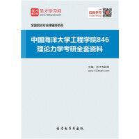 2018年中国海洋大学工程学院846理论力学考研全套资料/846 中国海洋大学 工程学院/846 理论力学配套资料/考
