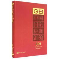【二手书8成新】中国国家标准汇编 599 GB 30268~30269(2013年制定 中国标准出版社 9787506
