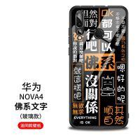 原创华为nova5手机壳nova4玻璃nova3/3e/3i/2s/2plus/4e硅胶个性创意网红