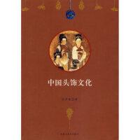 【二手旧书8成新】中国头饰文化 管彦波 9787811150407 内蒙古大学出版社