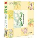 [二手旧书9成新]草木集:植物的印象笔记,蔓玫,广东旅游出版社, 9787807668961