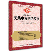 丛书:门铃又响了:无线电发明的故事 管成学,赵骥民 9787538461121