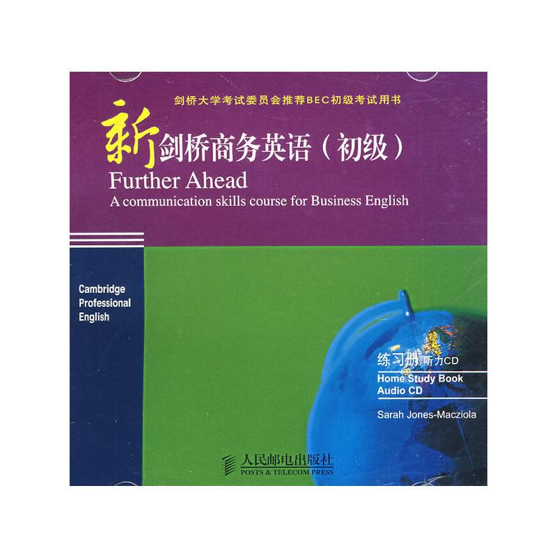 配套CD:新剑桥商务英语(初级)练习册