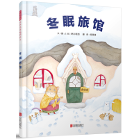 冬眠旅馆――(启发童书馆出品)