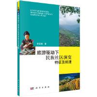 旅游驱动下民族社区演变特征及机理