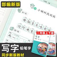 小学生语文写字教材铅笔字二年级上册下册 (套装共2册) 人教版