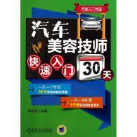 汽车美容技师快速入门30天/汽修入门书系