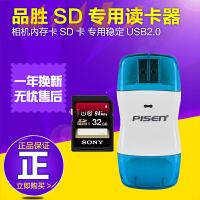 品胜彩弧SD读卡器大卡SD卡高速读卡器 导航相机内存卡专业读卡器佳能70D 60D 700D 600D相机内存单反SD卡高速读卡