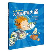 艾德和宇宙大盗苏美童书精装绘本儿童图书0-1-3-5岁亲子共读早教启蒙读物