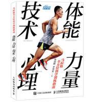 【二手书8成新】马拉松全方位科学训练指南:体能 力量 技术 心理 徐国峰 罗誉寅 人民邮电出版社