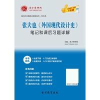 张夫也《外国现代设计史》笔记和课后习题详解【手机APP版-赠送网页版】