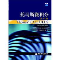 【二手旧书8成新】托马斯微积分(附赠1张) 芬尼 等 9787040108231 高等教育出版社