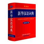 新华汉语词典(最新修订版・单色本)