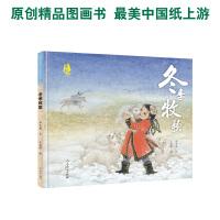 最美中国系列图画书――冬季牧歌
