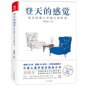 登天的感觉(pdf+txt+epub+azw3+mobi电子书在线阅读下载)