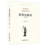 刑事证据法(第四版)陈瑞华作品