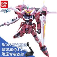 BANDAI/�f代 敢�_拼�b模型 RG 09 1/144 Justice 正�x高�_ 送支架