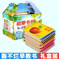 幼儿童撕不烂早教书0-1-2-3岁宝宝启蒙玩具看图识字认知卡片图册 故事书籍