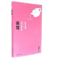 茶馆 老舍 作家出版社 chaguan 新华正版