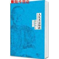 【旧书9成新】【正版现货包邮】林语堂精装集:人生不过如此,林语堂,北京联合出版公司,9787550217041