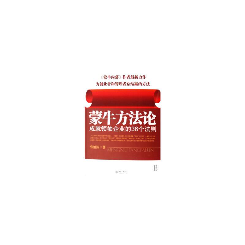[二手旧书9成新]蒙牛方法论(第二版),张治国,北京大学出版社, 9787301131565