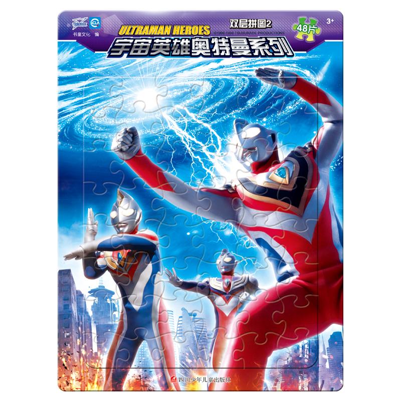 宇宙英雄奥特曼系列双层拼图·2 奥特曼,爱和正义的化身,让小朋友像奥特战士一样做勇敢的小超人!