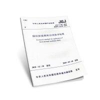 烧结保温砌块应用技术标准JGJ/T 447-2018