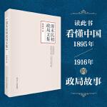 清末民初政局文集  看懂中国1895-1916年政局故事