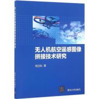 无人机航空遥感图像拼接技术研究 清华大学出版社