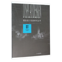 【二手书8成新】展示设计 王伟,王雄 辽宁美术出版社