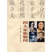 【二手书8成新】家族秘闻 陈风著 团结出版社