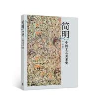 【包邮】简明中国工艺美术史 尚刚 9787040506907 高等教育出版社教材系列