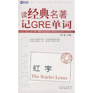 读经典名著记GRE单词:红字―新航道英语学习丛书