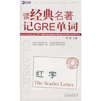 读经典名著记GRE单词:红字—新航道英语学习丛书