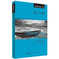 老人与海 中英双语对照版 精彩译文+详尽注释+附赠生动纯正的全文MP3朗读音频下载 亲亲经典16