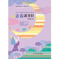 谢倩霓纯美小青春系列:青春潘多拉