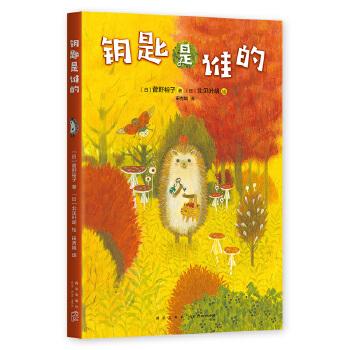 小刺猬奇遇记:钥匙是谁的神秘、有趣、暖心、可爱的日本人气唯美童话故事。不知不觉间,灼热的阳光变得柔和,凉风轻轻吹过,童话王国的秋天到了。金黄色的落叶间有一把奇怪的钥匙,钥匙是谁的?五个小伙伴给出了不同的答案。日本全国学校图书