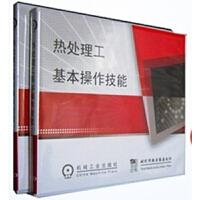 热处理工基本操作技能 6VCD