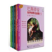 巴斯蒂安世界钢琴名曲集教程 1-5全套附CD 儿童钢琴基础入门教材 儿童幼儿少儿钢琴曲目曲谱乐谱 钢琴曲集 上海音乐出