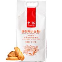 中裕面粉 高筋面包粉2.5kg 披萨面点面包机烤箱用烘焙原料小麦粉