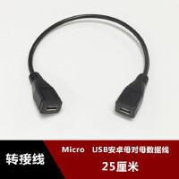 Micro USB安卓手�C�B接�母�δ���延�L��pV8母�^孔��孔��接� 黑色 0.25M