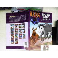 【二手旧书9成新】警犬汉克历险记18―大战巨角公牛