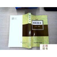 【二手旧书9成新】国际商法 (新编本)