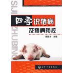 四季识猪病及猪病防控