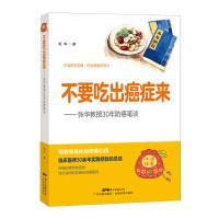 不要吃出癌症来――张华教授30年防癌笔谈