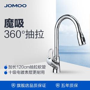 【每满100减50元】九牧(JOMOO)单把单孔冷热水厨房抽拉式水槽龙头 正品带防伪码33053-208