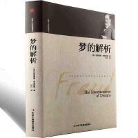 心理学书籍畅销书 梦的解析 弗洛伊德 心理学与生活书籍心理学经典著作 梦的解析 亲爱的弗洛伊德全集 犯罪心理学 读心术精神分析