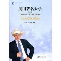【二手书8成新】美国名大学(第二版 (美)高燕定著 广西师范大学出版社