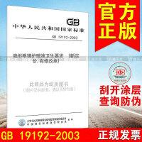 GB 19192-2003隐形眼镜护理液卫生要求 {新定价,有修改单}